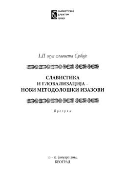 објединњени програм - Славистичко друштво Србије