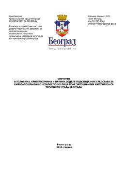 Uputstvo o uslovima,kriterijumina i načinu dodele subvencija za