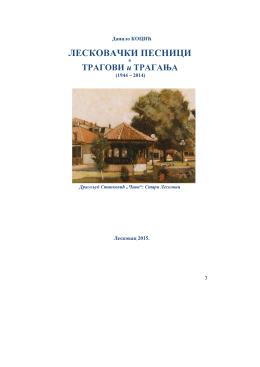 Лесковачки песници – трагови и трагања (Панорама лесковачког