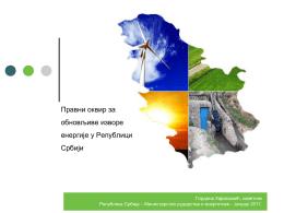 Gordana Hajvazović - Pravni okvir za obnovljive energije u RS