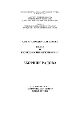 Kopaonik 2014 – Proceedings, (ISBN 978-86-6211-091-6)