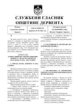 """""""Службени гласник општине Дервента"""", број : 2/14"""