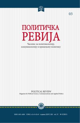 ПР 3/2013 - Политичка ревија