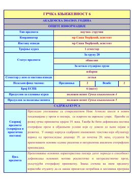 6. Grčka književnost 6