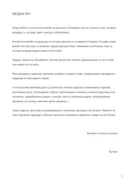 kontrolne vezbe srpski 4 razred u pripremi
