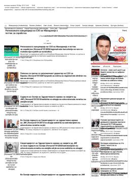 Регионалната канцеларија на СЗО во Македонија е поттик за