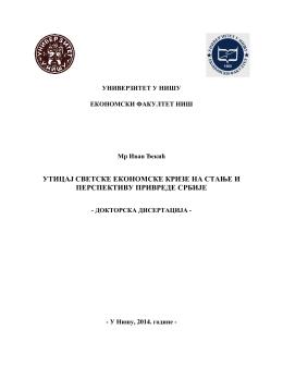 утицај светске економске кризе на стање и перспективу