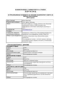 Ратко Николић - Конференција универзитетâ Србије