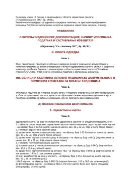 Pravilnik o vođenju med. dokumentacije (pdf