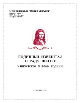 Годишњи извештај о раду Школе у школској 2013/2014. години