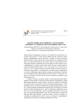 квалитативна истраживања у педагогији