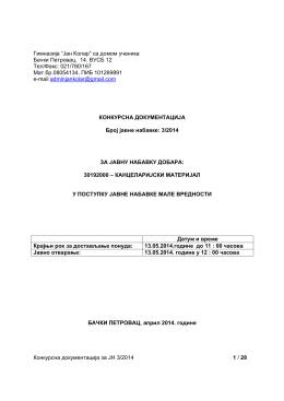 Konkursna dokumentacija za kancelarijski materijal