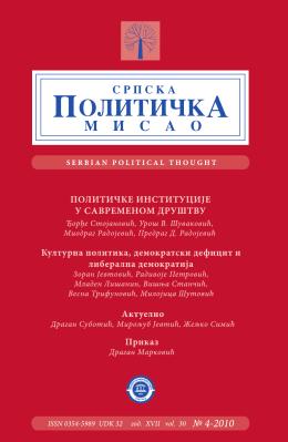 СПМ 4/2010 - СРПСКА ПОЛИТИЧКА МИСАО