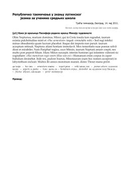 Takmičenje 2011 - Asocijacija za klasične studije Srbije