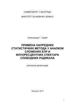 Primena naprednih statističkih metoda u analizi složenih EPR
