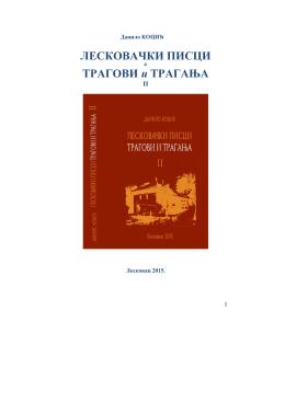 Leskovački pisci – tragovi i traganja II tom
