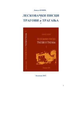 Leskovački pisci – tragovi i traganja, I tom