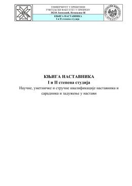 Књига наставника - Учитељски факултет