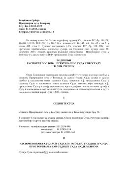 Godišnji raspored poslova Prekršajnog suda u Beogradu za 2014