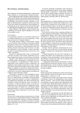 Историја ћирилице [pdf, 690 kb]