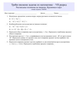 Трећи писмени задатак из математике