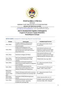 Трећи циклус студија ак. 2014/2015