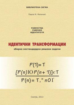 identi^ni transformacii - Сојуз на математичари на Македонија