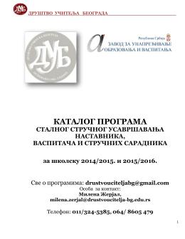 нашем Каталогу - Друштво учитеља Београда