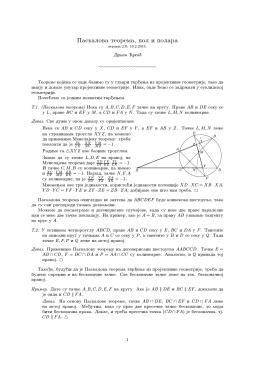 Paskalova teorema, pol i polara