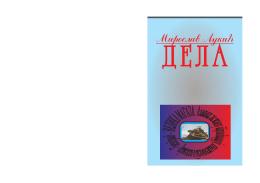 11.Antologija opalog lisca.qxd