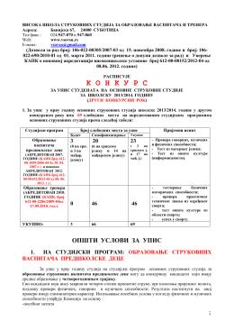 Konkurs II rok 2013 2014.pdf