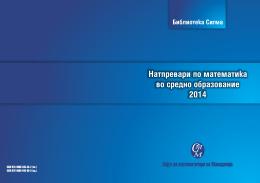 Natprevari po matematika sredno 2014 c.cdr