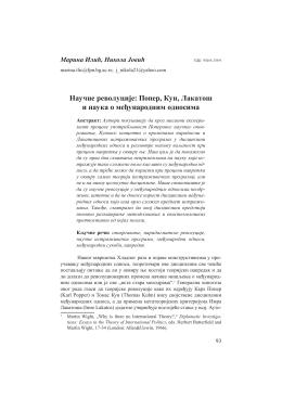 Попер, Кун, Лакатош и наука о међународним