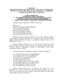 записник изборне комисије државног већа тужилаца о