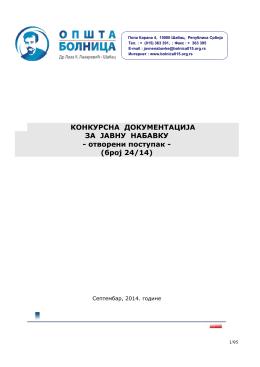 конкурсну документацију са моделом уговора
