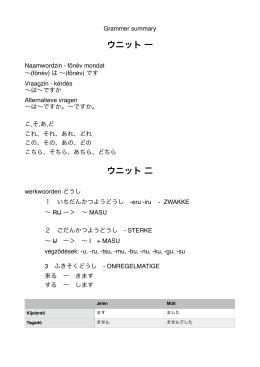 ぶんぽう - 日本語の旅 - Nihongo no tabi