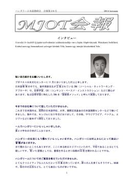 ハンガリー日本語教師会 会報第20号 2010
