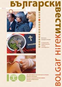 100 години Дружество на българите в Унгария