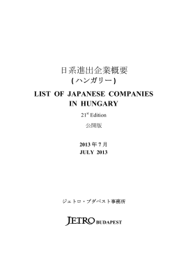 List of Japanese Companies in Hungary