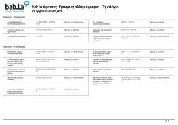 Φράσεις: Εμπορική αλληλογραφία | Τιμολόγιο (ουγγρικά