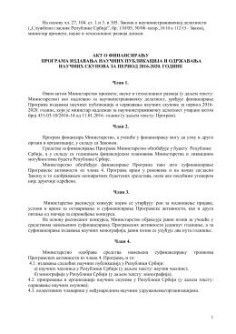 Акт о финансирању програма издавања научних