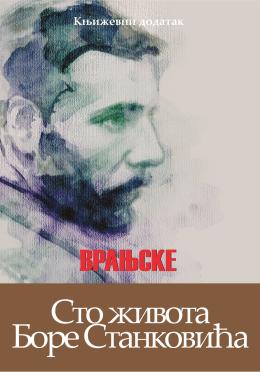 Књижевни додатак - Бора Станковић поново међу Врањанцима