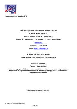 министарство спољне и унутрашње трговине и телекомуникација