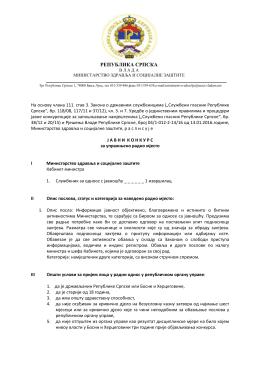 Јавни конкурс за упражњено радно мјесто, објављен 04.02.2016