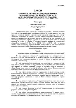 Предлог закона о отклањању последица одузимања имовине