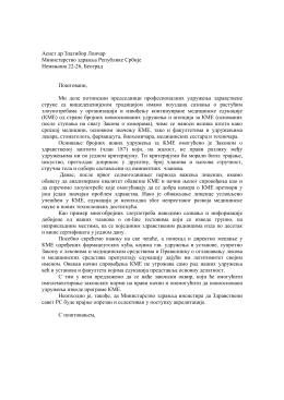 Асист др Златибор Лончар Министарство здравља Републике