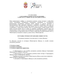 Правилник о систематизацији - Министарство омладине и спорта