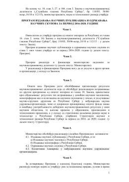 Програм издавања научних публикација и одржавања