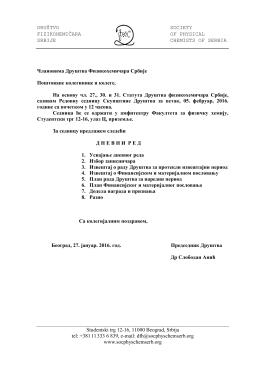 дневни ред скупштине - Друштво физикохемичара Србије