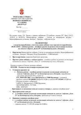 Obaveštenje o zaključenom ugovoru